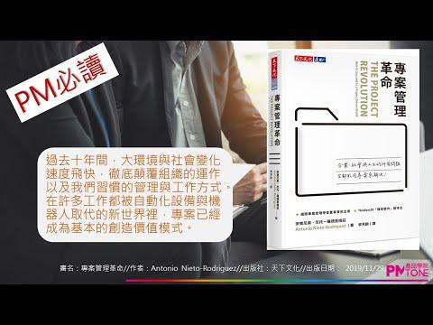 【PM讀書會】專案管理革命(PPT影音版)