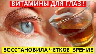 Продукты И Витамины Для Глаз! Как Восстановить ЗРЕНИЕ, 99% Людей Не Знают...