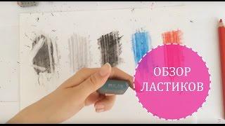 Обзор ластиков для художников