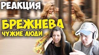 Вера Брежнева - Близкие люди КЛИП 2017 | Иностранцы и русские слушают и смотрят русскую музыку