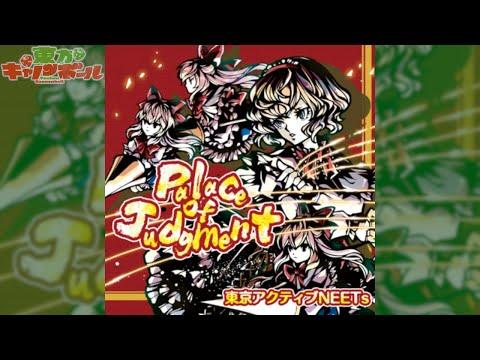 【東方Instrumental】Palace Of Judgment「東京アクティブNEETs」