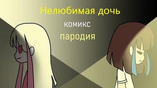 Нелюбимая дочь - комикс (прикол)