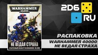 Warhammer 40000: Не відаючи страху - розпакування стартового набору