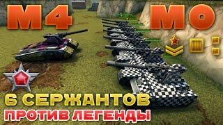 ТАНКИ ОНЛАЙН l 6 СЕРЖАНТОВ ПРОТИВ ЛЕГЕНДЫ l М0 ПРОТИВ М4!