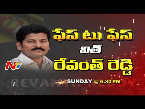 TDP MLA Revanth Reddy Exclusive Interview ||  Face to Face || Promo || NTV
