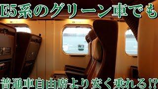 新幹線E5系のグリーン車に普通車自由席より安い値段で乗ってみた