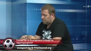 Готови ли са българските отбори за Европа?
