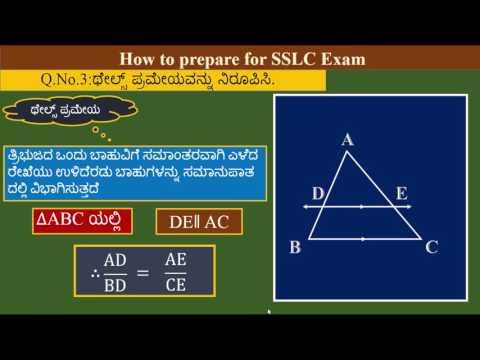 SSLC Maths Target 50   1 Mark Part 4 Kannada