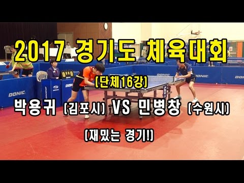 [2017경기도체육대회] 단체16강 박용귀(김포시) VS 민병창(수원시)