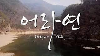 [4k] 영월 동강 어라연 계곡 | 카누 다운리버 | …