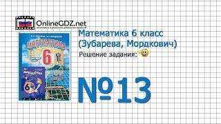 Задание № 13 - Математика 6 класс (Зубарева, Мордкович)