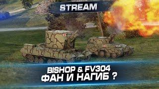 Bishop & FV304 - Фан и нагиб ? Стрим с Арти25