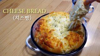 홈베이킹 무반죽으로 만드는 치즈폭탄 치즈빵(Cheese…