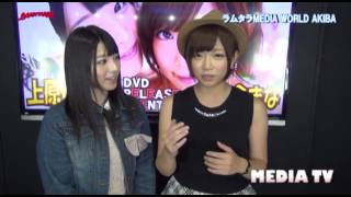 上原亜衣ちゃん、紗倉まなちゃんによるイベント終了時のコメントです。