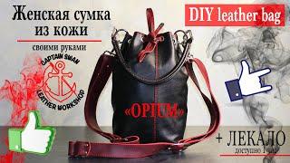 Женская сумка из кожи своими руками DIY leather bag for women Ссылка на лекало доступна 1 час