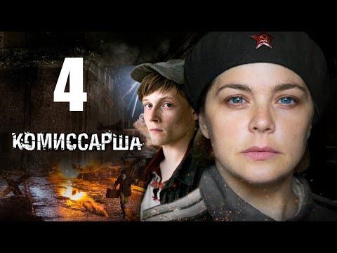 Комиссарша 4 серия 2017 русская драма 2017 новинка онлайн
