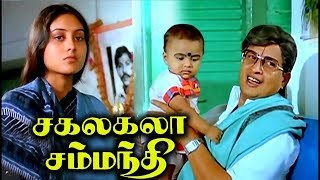 Sakalakala Samanthi Full Movie HD | Visu | Saranya | Manorama | Chandrasekar | Pandiyan