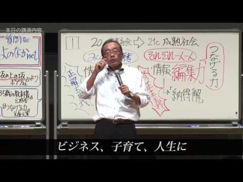 藤原和博講演「正解のない問いに向き合う力」