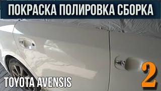 Покраска авто.  Ремонт двери.  Toyota Avensis #2 |  Painting of cars. Door repair