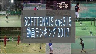SOFTTENNIS one315 動画ランキング2017 BEST10