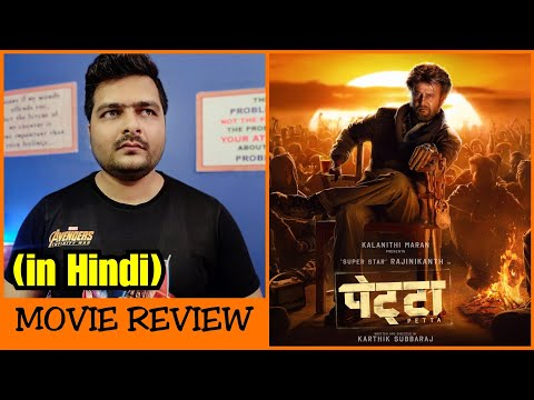 Petta – Movie Review | Spoiler Talk