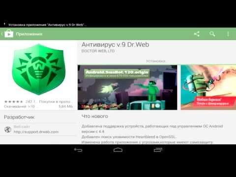Антивирус Dr.Web V.9 – один из лидеров на рынке антивирусного ПО для Android