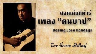 คนบาป - Boeing Lose Holidays คลิปสอนเล่นกีต้าร์เพลงคนบาป อย่างละเอียด