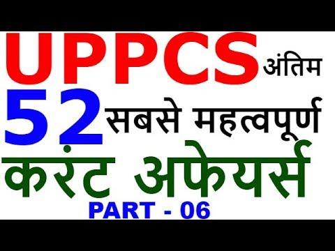 UPPCS --- 2018 PT //  CURRENT AFFAIRS (  PART - 06) // TOP - 52 QUESTIONS