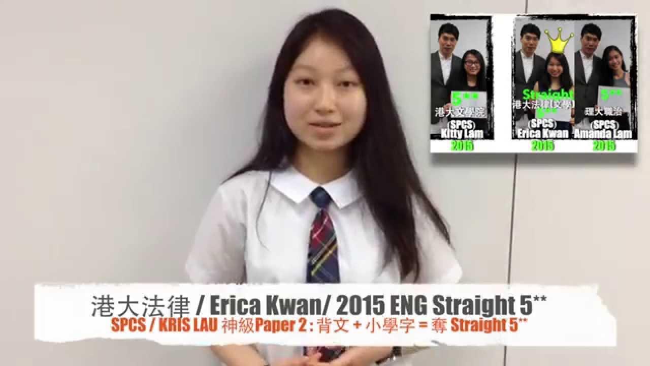 香港大學 法律系(文學雙學位) 2015 DSE 英文科 Straight 5** Erica Kwan (SPCS) - YouTube