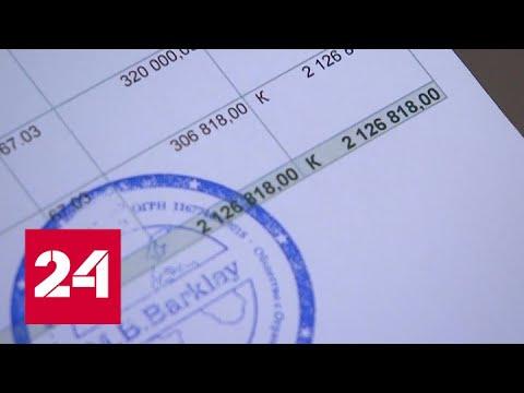 """Финансовая пирамида """"Барклай"""": какие привилегии обещали пенсионерам мошенники – Россия 24"""