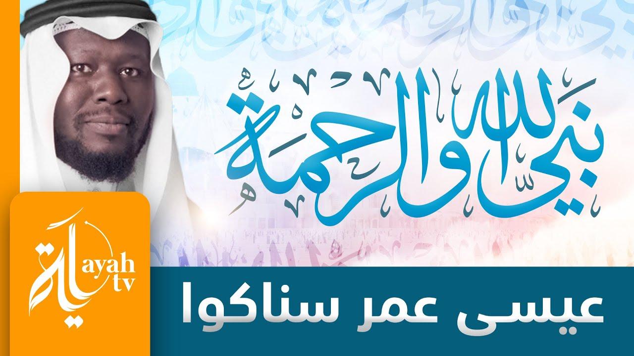 نبي الله والرحمة  - عيسى عمر سناكوا   كلمات عادل الجابري