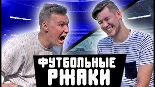 ВЫПУСК С ЗЕНИТ АРЕНЫ // Реакции на футбольные видео