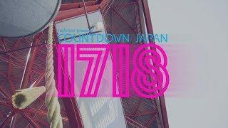 COUNTDOWN JAPAN 17/18(ライブ映像追加!)