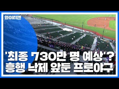 '최종 730만 명 예상'...흥행 낙제점 앞둔 프로야구 / YTN