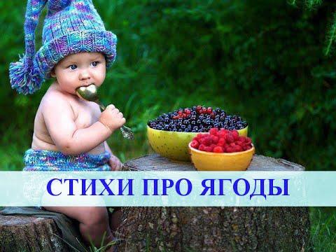 Стихи для малышей про ягоды