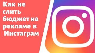 Как не слить бюджет на рекламу в Инстаграм