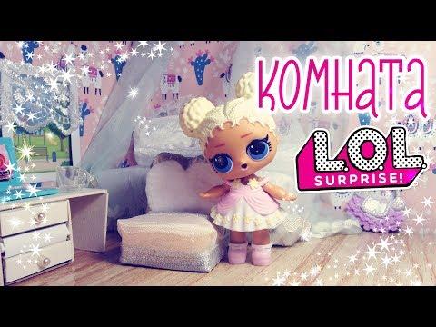 Комната для Цветочка Фловерчайлд ♥♡ Своими руками для лол