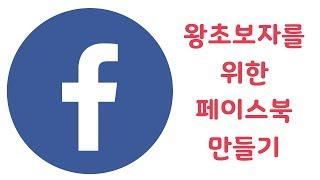 페이스북 마케팅 강좌 - 초보자를 위한 페이스북 개인계정, 페이지 만들기 + 기본사용법