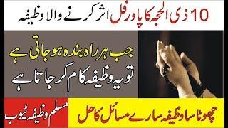 10 Zilhajj ka Khas Wazifa | Ameer hone ka Wazifa|Wazifa for Hajat|Muslim wazifa Tube|