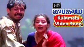Kulamela Mathamela Video Song HD - Bombay Movie Songs - Arvind Swamy, Manisha Koirala - V9videos