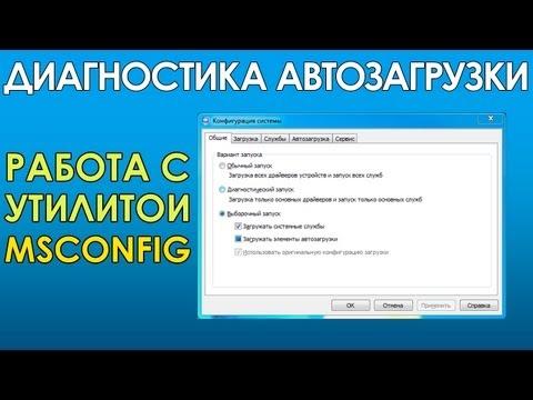 MSCONFIG и диагностический запуск Windows