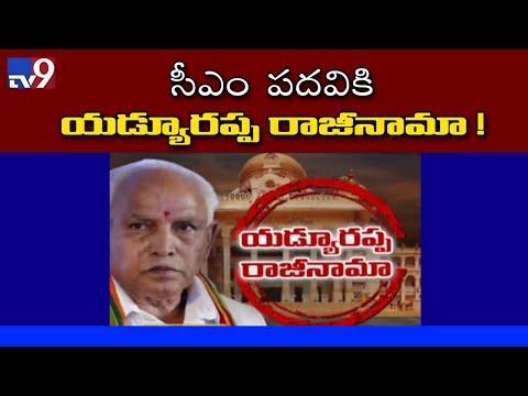 Yeddyurappa steps down as Karnataka CM! - TV9