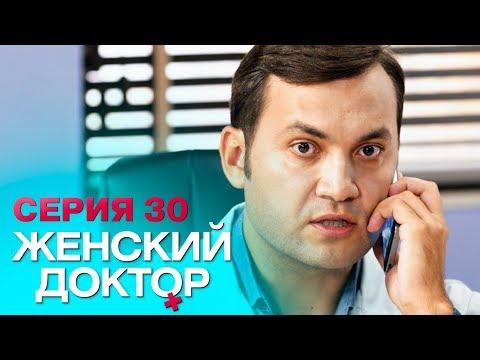 ЖЕНСКИЙ ДОКТОР-4 | СЕРИЯ 30