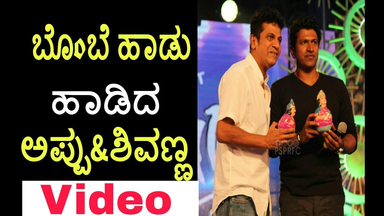 Puneeth And Shivanna Singing Bombe Heluthaithe Song in