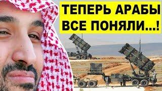 Надо было слушать Путина ! ЗРК «Patriot» оказались БЕСПОЛЕЗНЫ..!