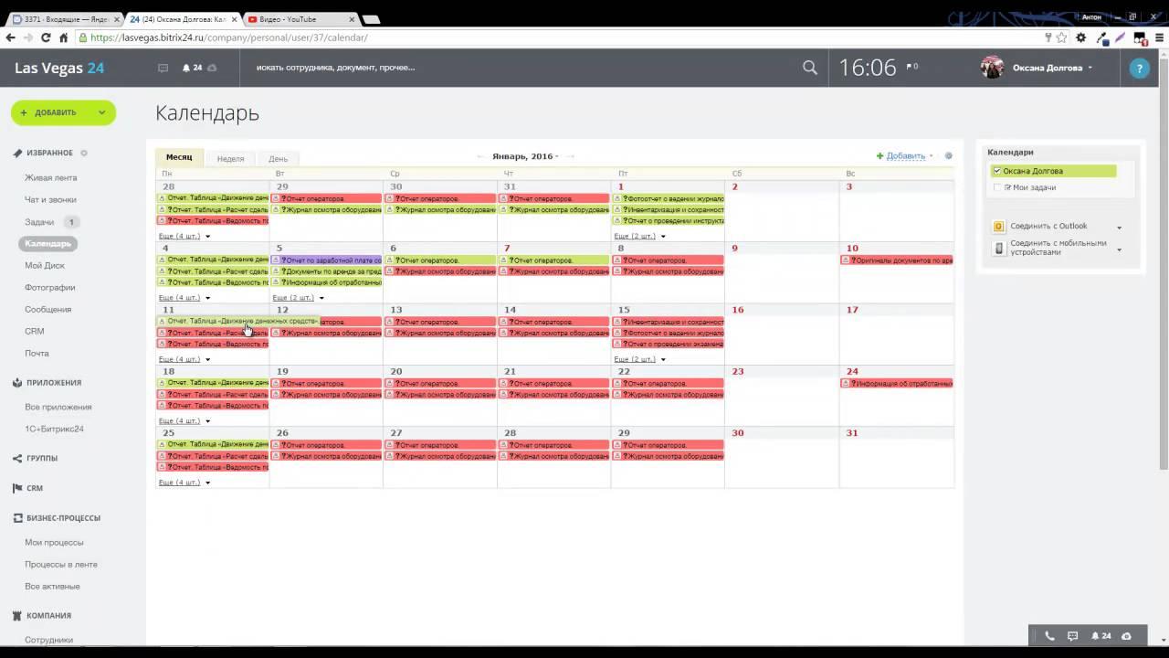 Битрикс календарь форма мультиязычность сайта битрикс