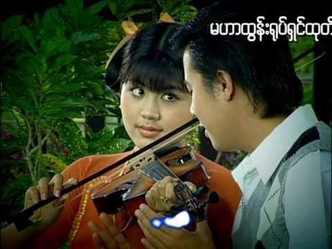 Moe Nya Ainmat Myu (မိုးညအိပ္မက္ျမဴ) - movie trailer
