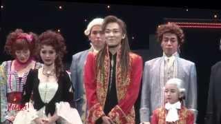 帝劇にて絶賛上演中!ミュージカル『モーツァルト!』初日カーテンコー...