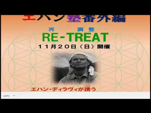 エハン塾3分ニュース:2016/11/04