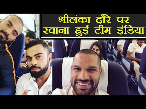 Sri Lanka के लिए रवाना हुई Indian Cricket Team, देखिए Flight मस्ती। वनइंडिया हिंदी